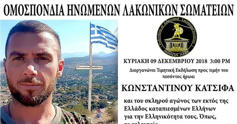 HONORING KONSTANTINOS KATSIFAS