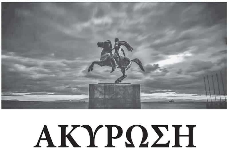 Καθήκον και Όραμα για την επίλυση του Μακεδονικού προβλήματος