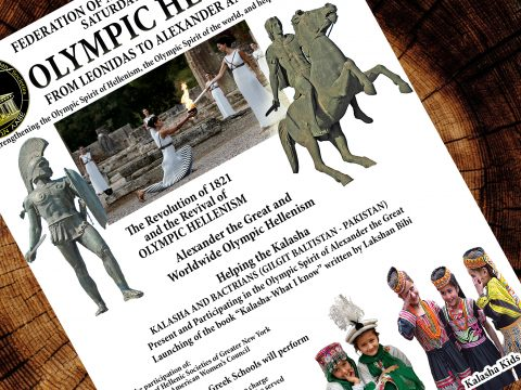 OLYMPIC HELLENISM EVENT