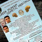 New Event: Greek Human Genetic Herritage
