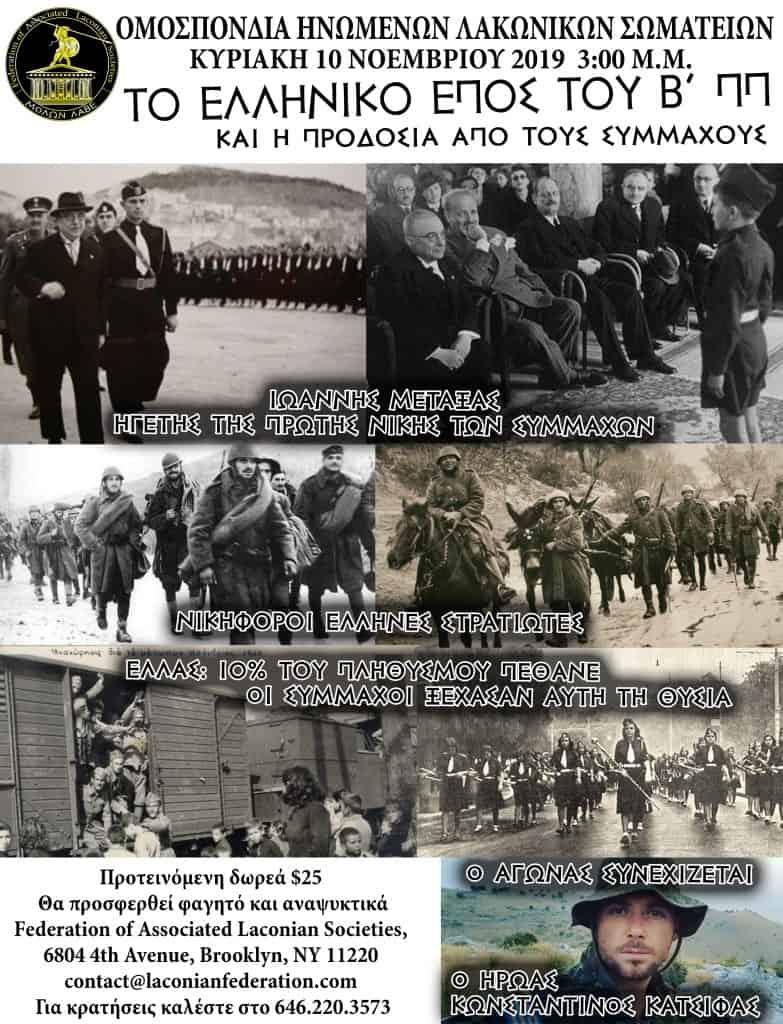 Το Ελληνικό Έπος του Β' ΠΠ